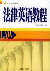 法律英语教程(仅适用PC阅读)
