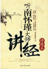 听南怀瑾大师讲经修炼篇(试读本)
