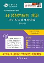 王蔷《英语教学法教程》(第2版)笔记和课后习题详解(修订版)