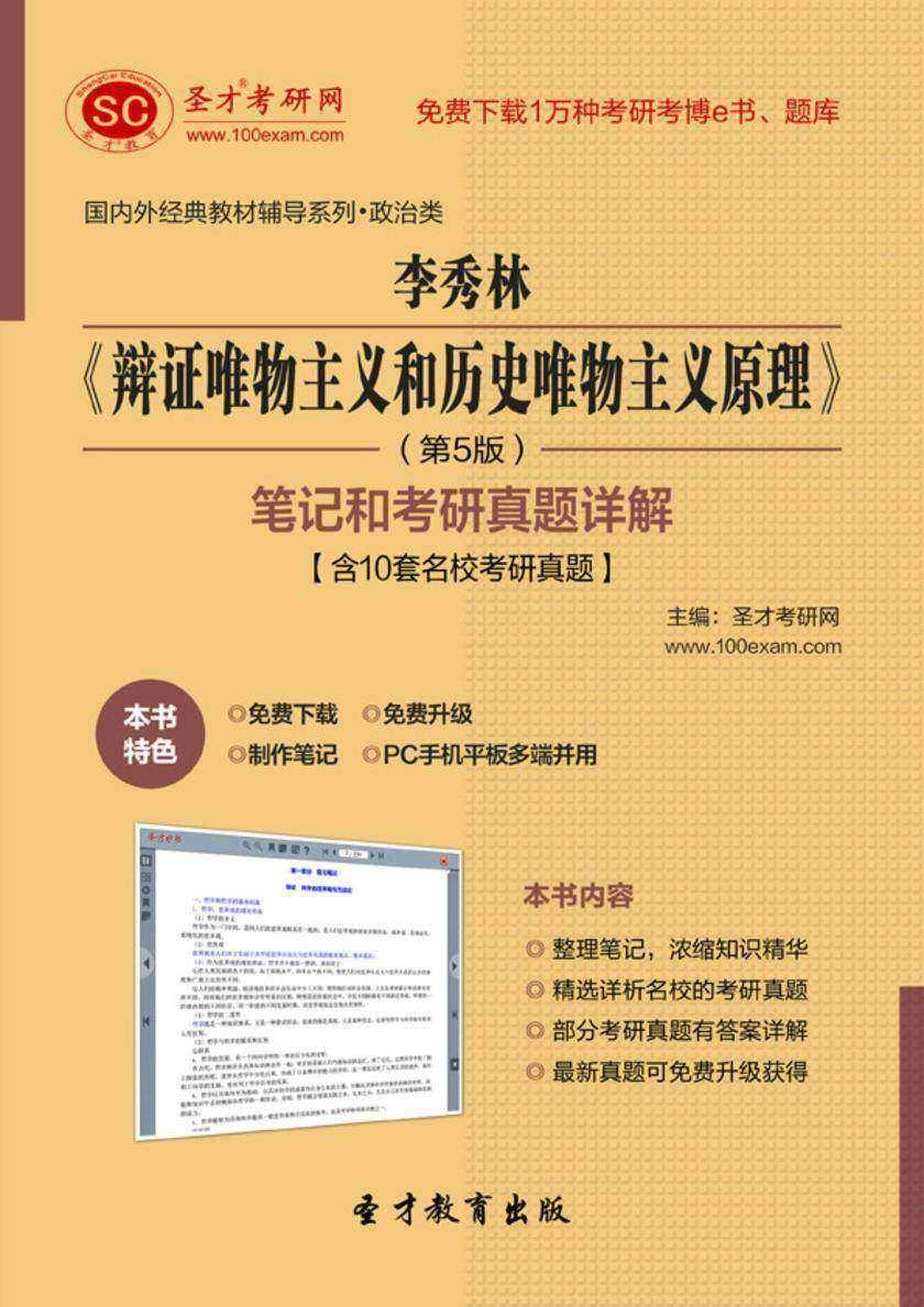 李秀林《辩证唯物主义和历史唯物主义原理》(第5版)笔记和考研真题详解【含10套名校考研真题】