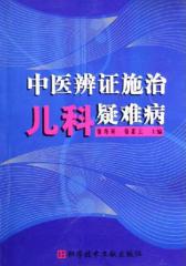 中医辨证施治儿科疑难病(仅适用PC阅读)