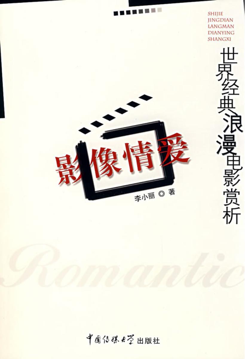 影像情爱——世界经典浪漫电影赏析