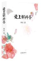 爱上牡丹亭(试读本)