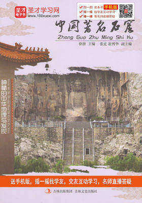 [3D电子书]中国著名石窟(仅适用PC阅读)