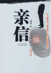 吴国恩-亲信(试读本)
