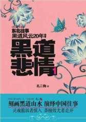 黑道悲情1(《黑道风云20年》前传)(试读本)