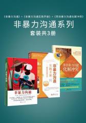 非暴力沟通系列:《非暴力沟通》+《非暴力沟通实践手册》+《用非暴力沟通化解冲突》(套装共3册)