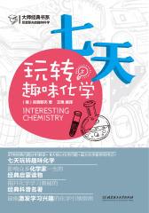 七天玩转趣味化学