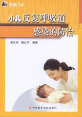 小儿反复呼吸道感染的防治(仅适用PC阅读)