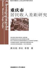 重庆居民收入差距研究