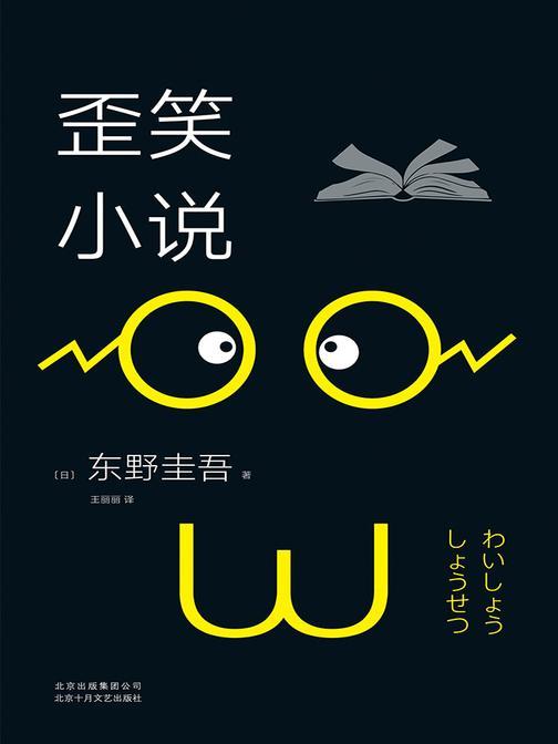 歪笑小说(东野圭吾亲身体验,亲笔改编,揭开文学与出版界的奇异、荒诞与乐趣看一下笑的小说,你就开心了!?)