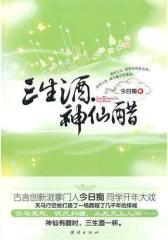 三生酒·神仙醋(试读本)