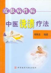 皮肤病性病中医洗渍疗法(仅适用PC阅读)