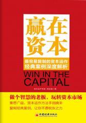赢在资本:最容易复制的资本运作经典案例深度解析