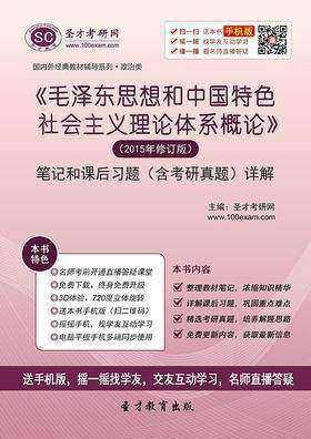 《毛泽东思想和中国特色社会主义理论体系概论》(2015年修订版)笔记和课后习题(含考研真题)详解