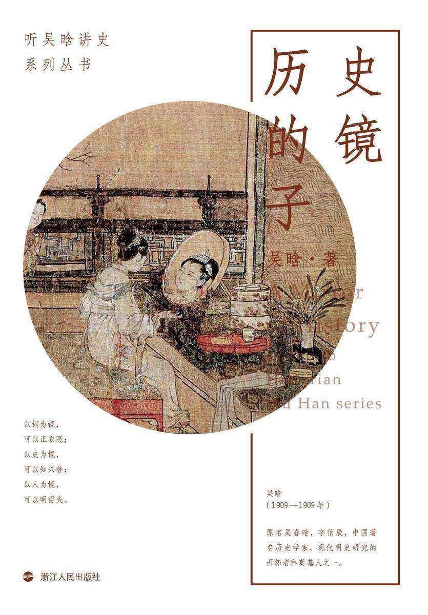听吴晗讲史:历史的镜子(不管什么镜子,都照不出过去,只能照出眼前。通过历史的镜像,看见眼前及未来的世界。)