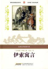 名家名译典藏书系:伊索寓言(试读本)