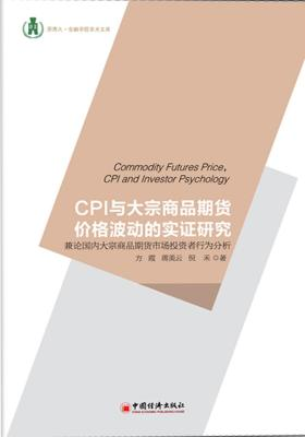 CPI与大宗商品期货价格波动的实证研究:兼国内大宗商品期货市场投资行为分析