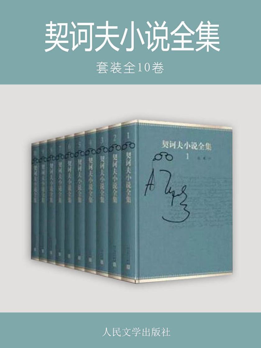 契诃夫小说全集:全10卷