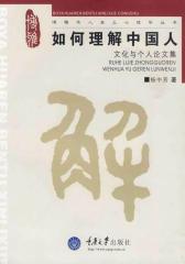 如何理解中国人:文化与个人论文集