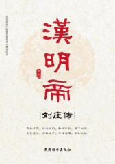 汉明帝刘庄传
