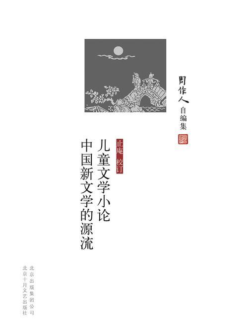 周作人自编集:儿童文学小论中国新文学的源流