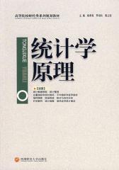 高等院校财经类系列规划教材:统计学原理(仅适用PC阅读)