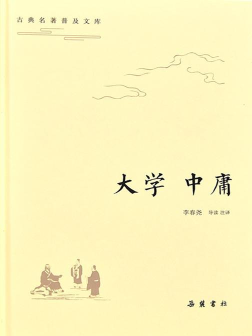 古典名著普及文库:大学·中庸