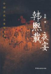 中国古代大案探奇录 韩熙载夜宴(试读本)
