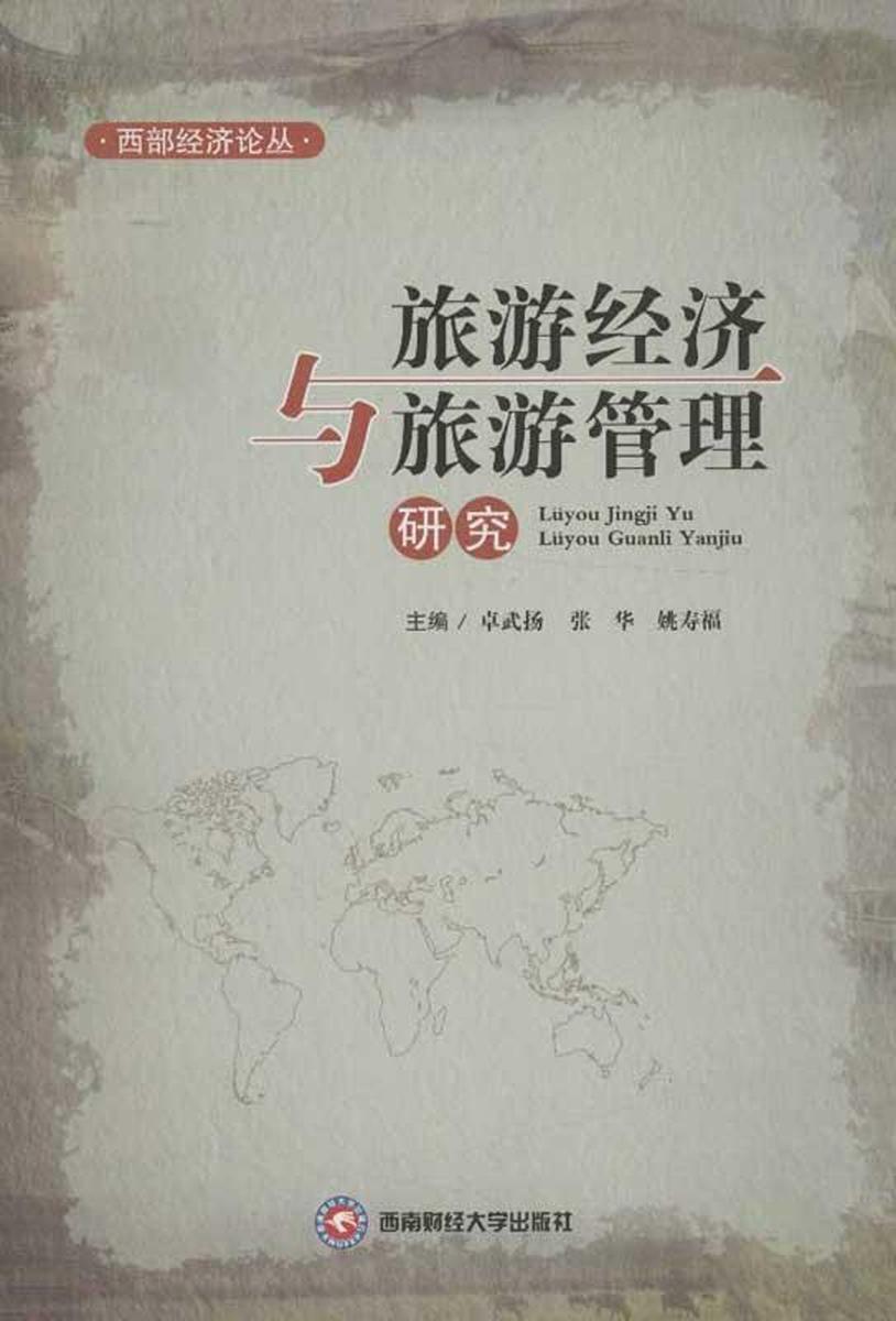 旅游经济与旅游管理研究
