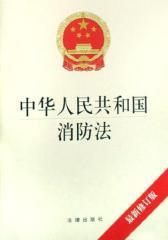 中华人民共和国消防法(最新修订版)