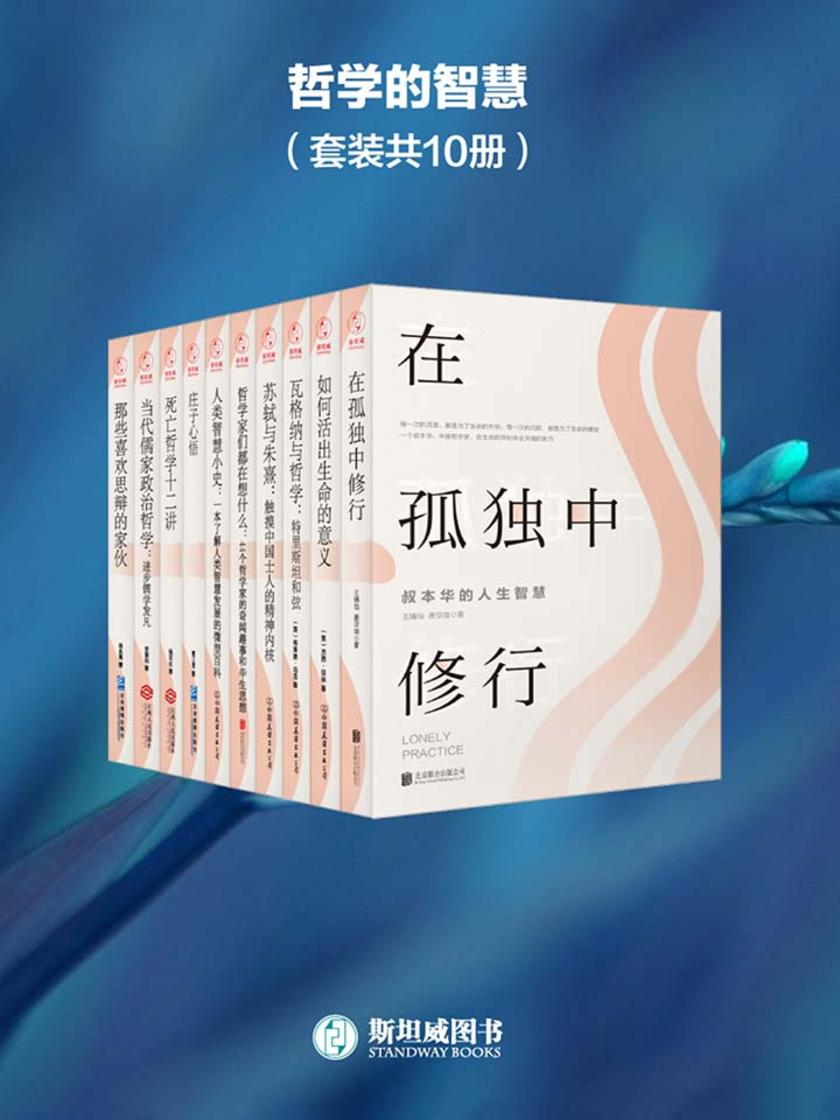 哲学的智慧(套装共10册)