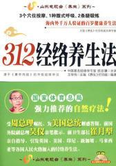 312经络养生法(试读本)