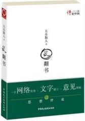 乱翻书——评论中国系列(试读本)