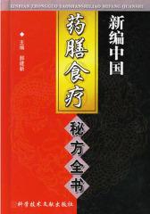 新编中国药膳食疗秘方全书