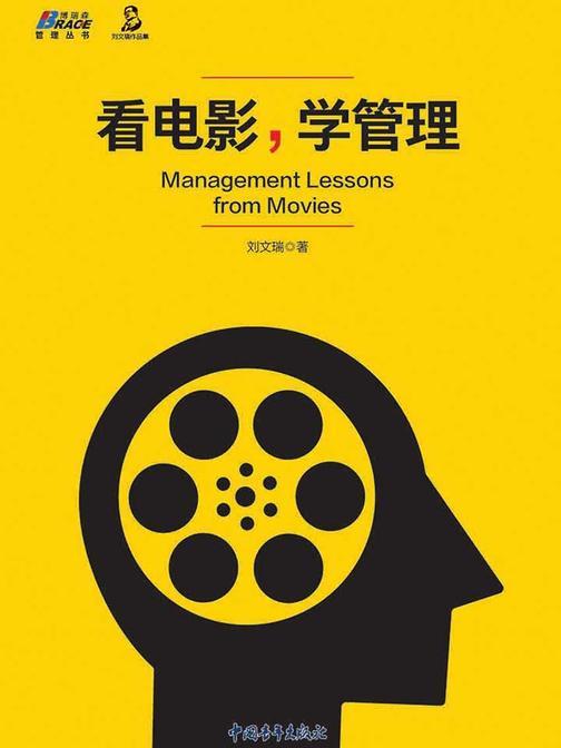 看电影,学管理