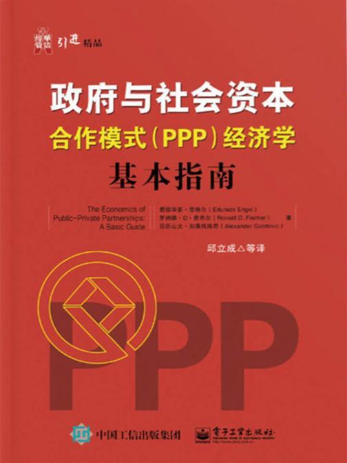 政府与社会资本合作模式(PPP)经济学:基本指南