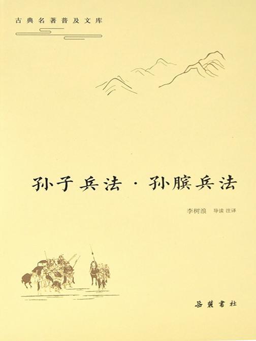 古典名著普及文库:孙子兵法·孙膑兵法