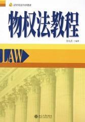 物权法教程(仅适用PC阅读)