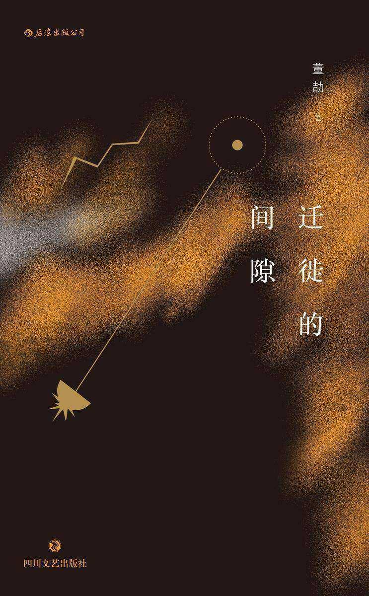 迁徙的间隙(一场关于想象力的冒险,96年生写作者董劼短篇小说集,更是充满潜力的诗化影像文本。)