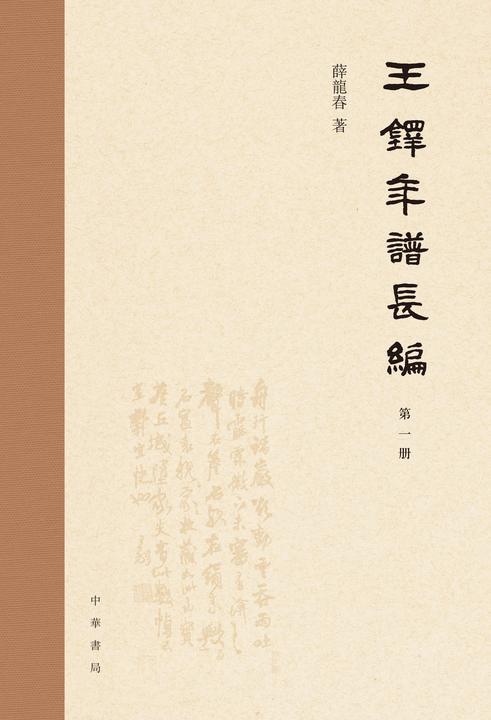 王铎年谱长编(全四册)精