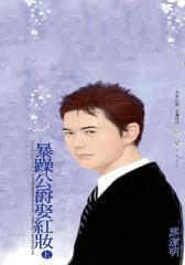 City Hunter⑤暴躁公爵娶红妆(上)