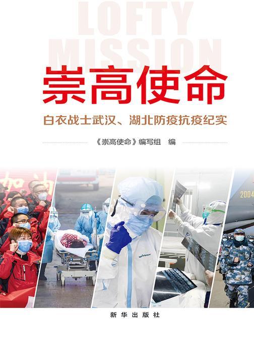 崇高使命:白衣战士武汉、湖北防疫抗疫纪实