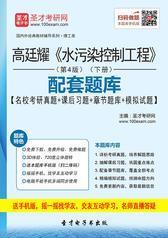 高廷耀《水污染控制工程》(第4版)(下册)配套题库【名校考研真题+课后习题+章节题库+模拟试题】