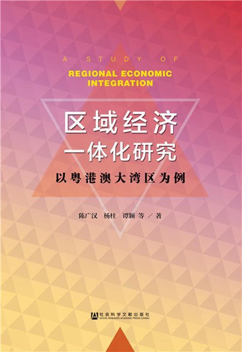 区域经济一体化研究:以粤港澳大湾区为例