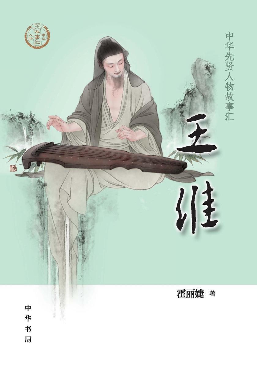 王维--中华先贤人物故事汇