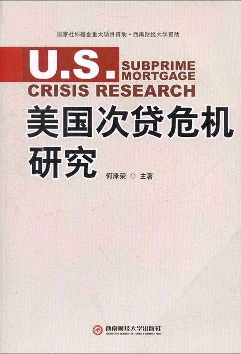 美国次贷危机研究