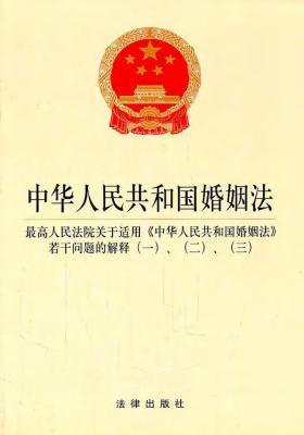 中华人民共和国婚姻法(含司法解释一、二、三)