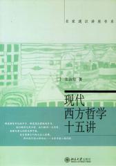 现代西方哲学十五讲(仅适用PC阅读)