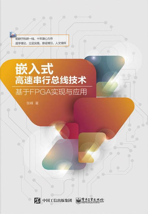嵌入式高速串行总线技术——基于FPGA实现与应用